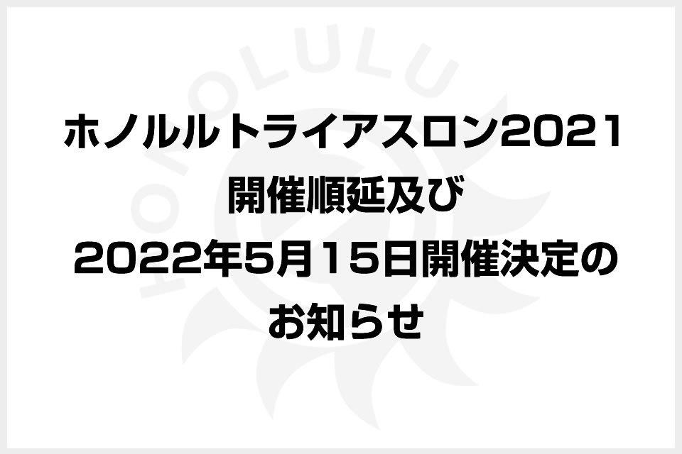 ホノルルトライアスロン2021開催順延及び2022年5月15日開催決定のお知らせ